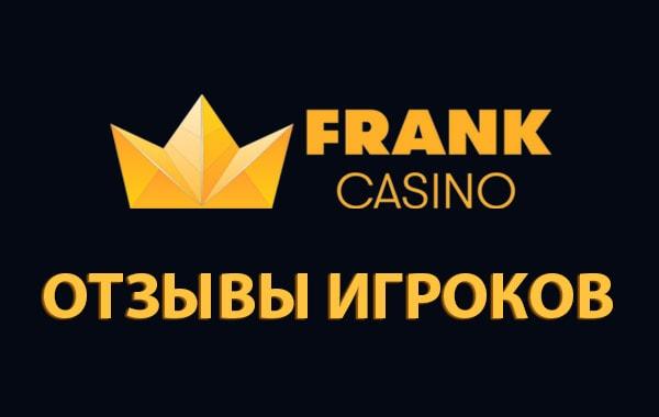 Франк казино отзывы реальных игроков популярного клуба