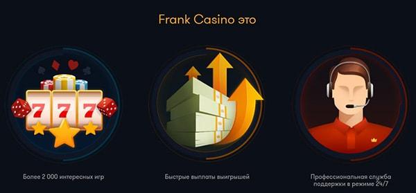 Преимущества онлайн Франк казино